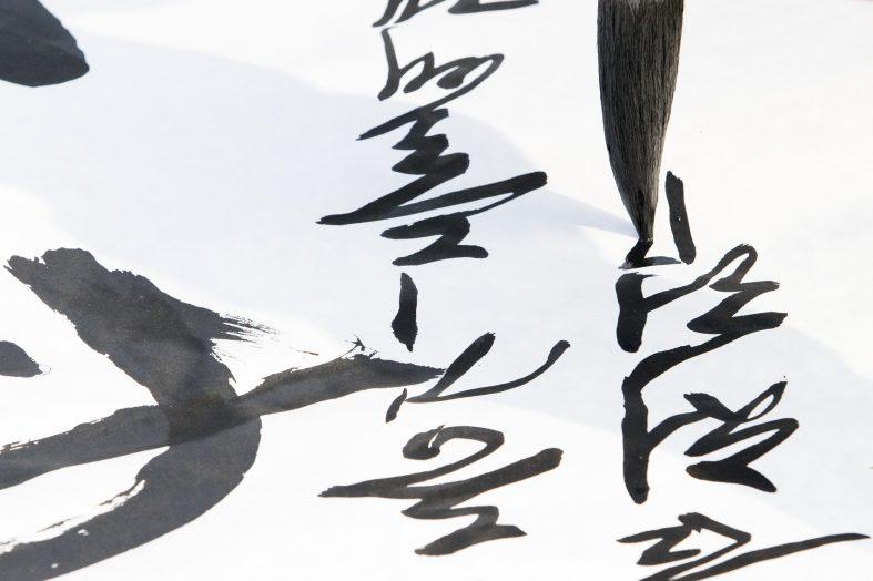 calligraphy-3810556_1920